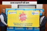 SBI હોલિડે એકાઉન્ટ : બચત કરો પ્રવાસની મજા માણો, પ્લાન જાણવા જોવો Video