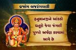ધર્મભક્તિ : શું તમે જાણો છો બજરંગબલી હનુમાનજીને શું પસંદ છે?