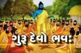 ગુરૂ દેવો ભવ: આજે ગુરૂ પૂર્ણિમા, શું છે મહત્વ? જાણો
