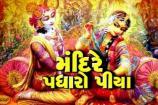 ધર્મ ભક્તિ: મંદિરે પધારો નાથ
