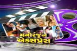 Bollywood News: બોલીવુડ જગતમાં શું છે ચર્ચામાં? જાણો