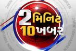2 મિનિટ 10 ખબર: જાણો, ખેલજગતના મહત્વના ગુજરાતી સમાચાર