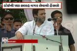 રાહુલ ગાંધીએ GST, નોટબંધીને લઇ ફરી એકવાર ભાજપ પર કર્યા પ્રહાર