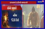 ઓખીની અસરના કારણે ગુજરાતમાં ઠંડીનો ચમકારો, સૌથી ઠંડુ નલિયા અને વલસાડ