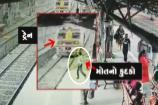 મુંબઈઃ ટ્રેન સામે યુવકનું મોતનો કૂદકો, જુઓ લાઇવ વીડિયો