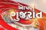 AAPNU GUJARAT: ગુજરાત ભરના તમામ સમાચારો વિગતે માત્ર એક Click પર