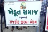 રાજકોટ: જેતપુરના ખેડૂતો દ્વારા મામલતદાર કચેરીએ કર્યો નવતર વિરોધ
