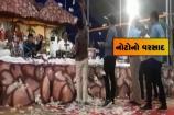 Video: માયાભાઈ આહીરના ડાયરામાં થયો રૂપિયાનો વરસાદ