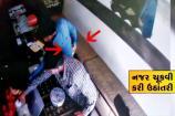 Video: સુરેન્દ્રનગરમાં જ્વેલર્સની દુકાનમાં લાખોના ઘરેણાંની ઉઠાંતરી