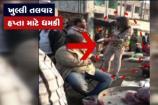 Video: અમદાવાદના જમાલપુરની ફુલબજારમાં તલવાર લઈને હપ્તો માંગતો વીડિયો વાયરલ