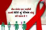 સંભોગ બાદ પાણીની ધાર કરવાથી HIV કે ગર્ભધારણ થાય?