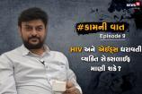 #કામનીવાત Episode 9: HIV અને એઈડ્સ ધરાવતી વ્યક્તિ સેક્સલાઈફ માણી શકે?