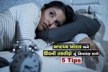 ઉંઘની તકલીફ અને વધારે ખવાઈ જાય ત્યારે આ ટ્રીક અજમાવો