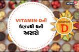 Vitamin D ની ઉણપથી 45 વર્ષ પછી થાય છે આ રોગ
