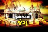 Video: જૂનાગઢ સ્વામિનારાયણ મંદિરના હોદ્દેદારોની ચૂંટણી, 2 કલાકમાં 12.18% મતદાન
