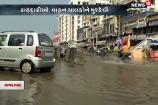 Video: અમદાવાદમાં પ્રિમોન્સૂન કામગીરીની ખુલી પોલ, ભરાયા વરસાદી પાણી