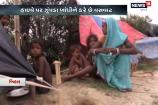 Video: ભારે વરસાદથી બિહારના હાલ થયા બેહાલ, લોકોને છતની શોધ