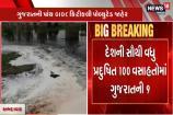 Video: ગુજરાતની પાંચ GIDC ક્રિટીકલી પોલ્યુટેડ જાહેર