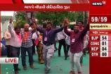 Video: જૂનાગઢ મનપામાં કોંગ્રેસના સૂપડા સાફ, BJPની 54 બેઠકો પર જીત