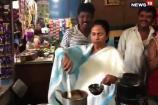 Video: જ્યારે મમતા દીદીએ કટલી પર ઊભા રહીને બનાવી ચા