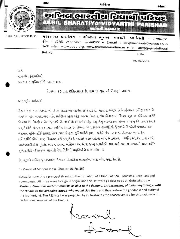 એબીવીપીએ અમદાવાદ યુનિવર્સિટીના કુલપતિને લખેલો પત્ર