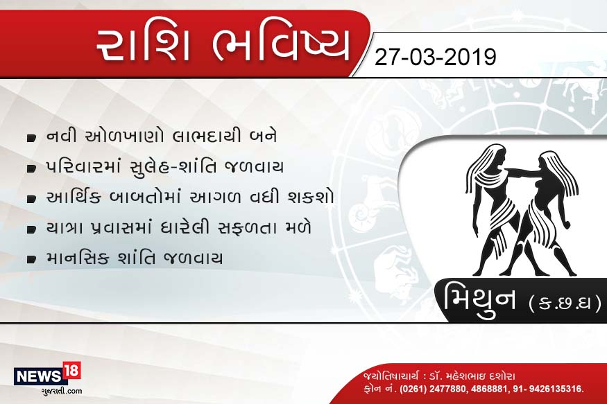 <strong>મિથુન</strong>