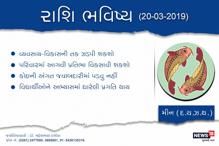 <strong>મીન</strong>