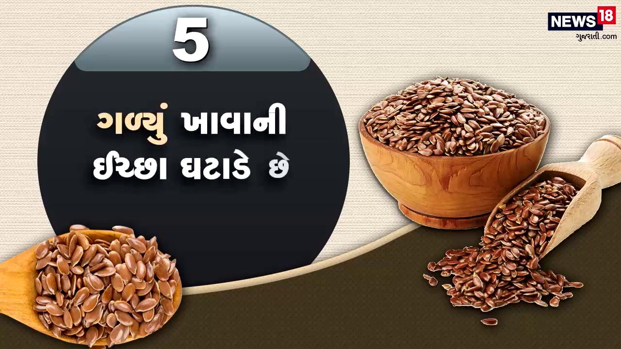 રોજ ભોજન બાદ 1 ચમચી અળસી ચાવીને ખાવાથી મળશે આ 11 ફાયદા
