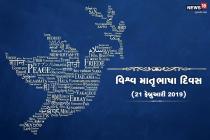 માનાં દૂધ અને માતૃભાષાનો કોઈ વિકલ્પ નથી: : ભૂપેન્દ્રસિંહ ચુડાસમા
