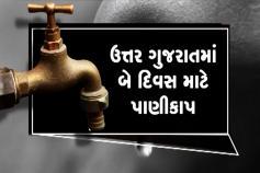 ઉત્તર ગુજરાતમાં બે દિવસ માટે 1000 ગામ અને 9 શહેરોમાં પાણીકાપ