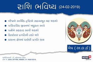24 ફેબ્રુઆરી 2019: વાંચો, તમામ રાશિનું ભવિષ્ય એક સાથે