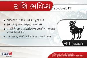 20 જૂન 2019: કેવો રહેશે તમારો આજનો દિવસ, વાંચો રાશિ ભવિષ્ય