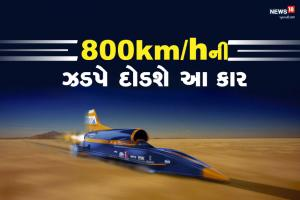 800 KM પ્રતિ કલાકની ઝડપે દોડશે આ સુપર સોનિક કાર!