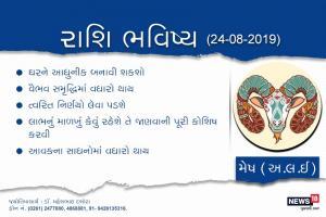 24 ઓગસ્ટ 2019: વાંચો, તમામ રાશિનું ભવિષ્ય એક સાથે