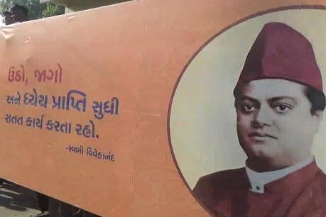 સ્વામી વિવેકાનંદની આજે જન્મજયંતિ, ધરમપુરમાં યુવા સંમેલન