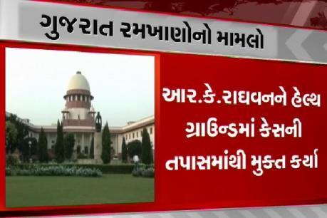 ગુજરાત રમખાણની તપાસ કરતી SITના બે સદસ્યોને તપાસમાંથી મુક્ત કરાયા
