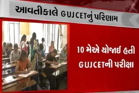 આવતીકાલે જાહેર થશે GUJCETનું પરિણામ,29મીએ ધો-10નું પરિણામ